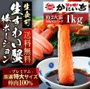 【B-002】生ずわい蟹 棒ポーション 1kg (500g×...