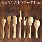 【メール便送料無料】木と竹のカトラリー7本セット