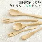 最初に揃えたい木製カトラリー5本セット【メール便送料無料】