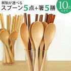 種類が選べる木製スプーン5本と木製箸5膳のセット(全10点)【メール便送料無料】