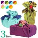 色が選べる風呂敷 3枚セット 両面染め 二巾(68×68cm