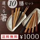 【メール便送料無料】組合せを選べる箸 10膳セット