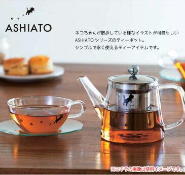 ASHIATO カップ&ソーサー K-6766/K-6767/K-6768