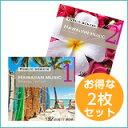 【店内音楽CD】ハワイアン2枚セット(ハワイアン1/ハワイアン2ボーカル入り)♪リラックス音楽 店舗・お店・施設・待合室・ショールーム・パンケーキ・フラダンス 著作権フリー音楽 BGM CD  面倒な著作権処理不要