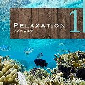 【商用音楽CD】リラクゼーション1-さざ波の追憶-(20曲約67分)