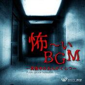 【商用音楽CD】怖ーいBGM-真夜中のおんがくしつ-(14曲約60分)