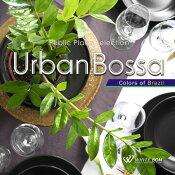 【商用音楽CD】UrbanBossa-ColorsofBrazil-(17曲約65分)