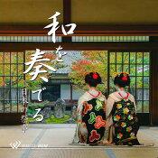【商用音楽CD】和を奏でる-日本の祭事-(15曲約61分)