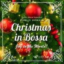 【店内音楽CD】クリスマスinボサ -Joy to the World!- (15曲 約55分)♪クリスマスイベントに合う音楽 店舗・お店・施設・待合室・ショールーム・イベント 著作権フリー音楽 BGM CD  面倒な著作権処理不要