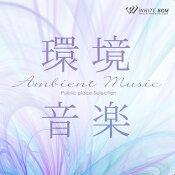 【商用音楽CD】環境音楽-AmbientMusic-(15曲約61分)