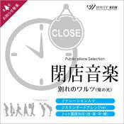 【商用音楽CD】閉店音楽別れのワルツ(蛍の光)スタンダード(4ヶ国語収録)