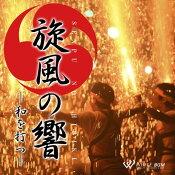 【商用音楽CD】旋風の響-和を打つ-(15曲約61分)
