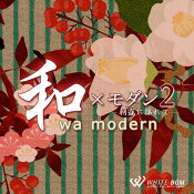 【商用音楽CD】和モダン2-朝露に揺れて-(12曲約55分)