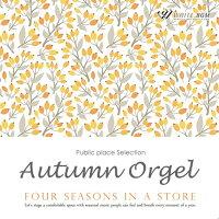 【商用音楽CD】秋オルゴール-Fourseasonsinastore-(15曲約54分)