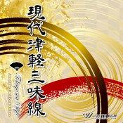 【商用音楽CD】現代津軽三味線-徳山流-(37曲約53分)