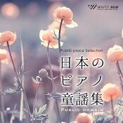 【商用音楽CD】日本のピアノ童謡集(18曲約51分)