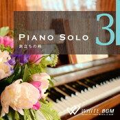 【商用音楽CD】ピアノソロ3-旅立ちの時-(24曲約61分)