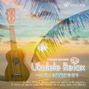 【商用音楽CD】UkuleleRelax-〜ハワイの波音にのせて-(17曲約54分)