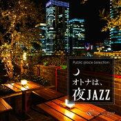 【商用音楽CD】オトナは、夜JAZZ(11曲約57分)