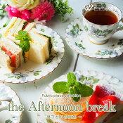 【商用音楽CD】theAfternoonbreak(23曲約53分)