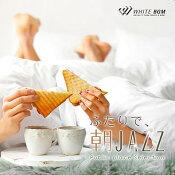 【商用音楽CD】ふたりで、朝JAZZ(20曲約65分)