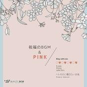 【商用音楽CD】祝福のBGM&PINK-ハレの日に聴きたい音楽-(15曲約59分)