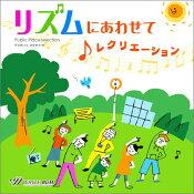【商用音楽CD】リズムにあわせてレクリエーション(51曲約55分)
