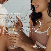 【商用音楽CD】あなたと、昼JAZZ2(14曲約60分)