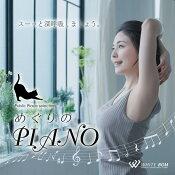 【商用音楽CD】めぐりのPIANO(24曲約57分)