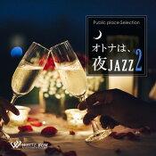【商用音楽CD】オトナは、夜JAZZ2(12曲約63分)