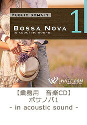 【商用音楽CD】BossaNova1-inacousticsound-(16曲約57分)