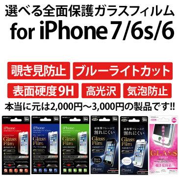 iphone7 ガラスフィルム 全面保護 ガラスフィルム3d ブルーライトカット プライバシー フィルム 覗き見防止 ガラス iphone6 iphone6s アイフォン7 全面 9h wtb 母の日