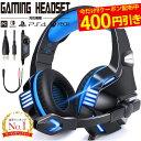 ゲーミングヘッドセット ps4 ヘッドセット / ゲーミング ヘッドフォン スマ...