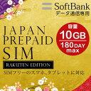 プリペイドsim 日本 softbank プリペイドsimカード simカード プリペイド sim card 10GB 最大180日 マルチカットsim MicroSIM NanoSIM ソフトバンク 携帯 携帯電話・・・