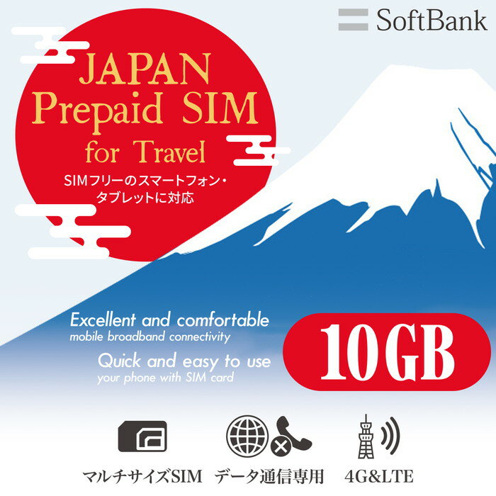 【P5倍 8/26 23:59まで】 プリペイドsim 日本 softbank プリペイドsimカード simカード プリペイド sim card 10GB 15日 マルチカットsim MicroSIM NanoSIM ソフトバンク 携帯 携帯電話