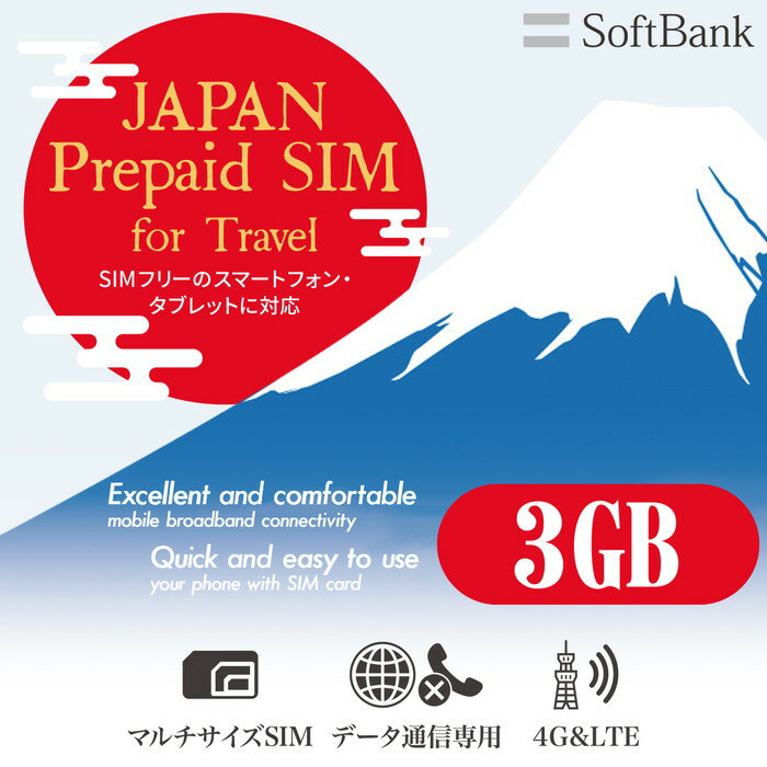 【P5倍 8/26 23:59まで】 プリペイドsim 日本 softbank プリペイドsimカード simカード プリペイド sim card 3GB 15日 マルチカットsim MicroSIM NanoSIM ソフトバンク 携帯 携帯電話