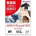 プリペイドsim 日本 無制限 docomo プリペイドsimカード simカード プリペイド sim card 無制限 16日 マルチカットsim MicroSIM NanoSIM ドコモ 携帯 携帯電話・・・