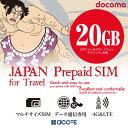 プリペイドsim 日本 20GB docomo プリペイドsimカード simカード プリペイド sim card 無制限 180日 マルチカットsim MicroSIM NanoSIM ドコモ 携帯 携帯電話・・・