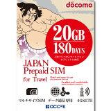 【ポイント最大25倍】 プリペイドsim 日本 20GB 180日間 docomo プリペイドsimカード simカード プリペイド sim card マルチカットsim MicroSIM NanoSIM ドコモ 携帯 携帯電話 1kk
