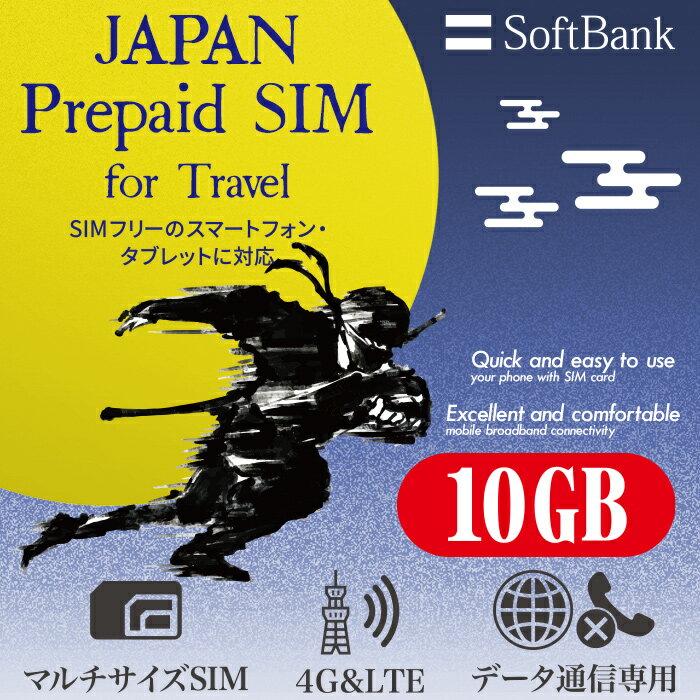 【P10倍 12/17 9:59まで】 プリペイドsim 日本 softbank プリペイドsimカード simカード プリペイド sim card 10GB 30日 マルチカットsim MicroSIM NanoSIM ソフトバンク 携帯 携帯電話