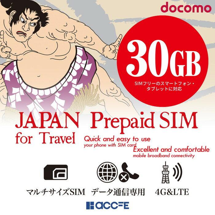 プリペイドsim 日本 30GB docomo プリペイドsimカード simカード プリペイド sim card 無制限 180日 マルチカットsim MicroSIM NanoSIM ドコモ 携帯 携帯電話
