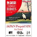 プリペイドsim 日本 無制限 docomo プリペイドsimカード simカード プリペイド sim card 無制限 31日 マルチカットsim MicroSIM NanoSIM ドコモ 携帯 携帯電話・・・