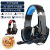 ゲーミングヘッドセット ps4 ヘッドセット / ゲーミング ヘッドフォン スマホ/Play...