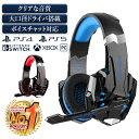 ゲーミングヘッドセット ps4 ヘッドセット / ゲーミング ヘッドフォン PC/スマホ/PlayStation4用g9000