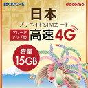 プリペイドsim 日本 docomo 15GB 180日 プリペイドSIMカード simカード プリペイド sim card ドコモ マルチカットsim MicroSIM NanoSIM 携帯電話 使い切り 使い捨て・・・