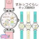 【2020年新作モデル】 腕時計 キッズ 女の子 すみっコぐらし 1500 すみっこぐらし ウォッチ キャラクター かわいい Sumikko gurashi 時計 子供 すみっこ・・・