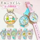 腕時計 キッズ 女の子 すみっコぐらし 1500 すみっこぐらし ウォッチ キャラクター すみっこ かわいい Sumikko gurashi 時計 子供 すみっこ 母の日・・・