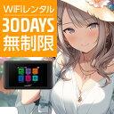 【9/19-24最大P24.5倍】 【レンタル】 wifi