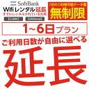 【P5倍】 wifi レンタル 延長 無制限プラン 1〜6日...