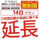 【P5倍】 wifi レンタル 延長 無制限プラン 14日 ...